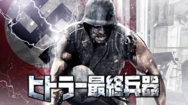 ヒトラー最終兵器|映画無料視聴フル動画!あらすじキャスト感想評価も