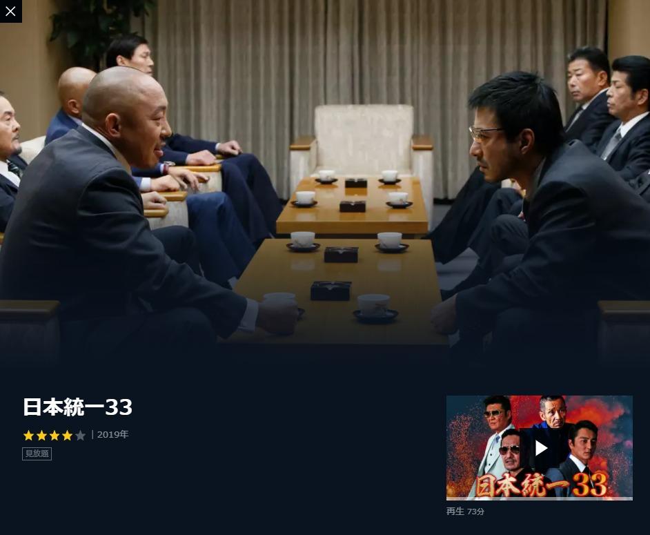 キャスト 日本 統一