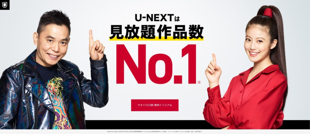 U-NEXTは見放題作品数No.1