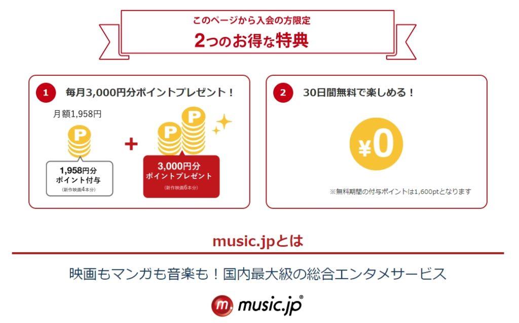 music.jp公式サイト