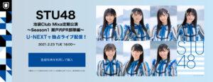 STU48池袋Club Mixa定期公演第一弾